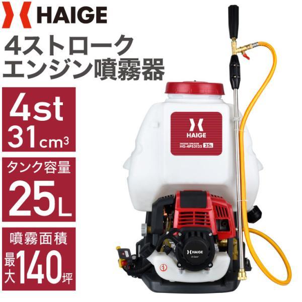 エンジン噴霧器 4スト 背負い式 25リットル 動力噴霧器 HG-4PS3125【 害虫駆除 農薬 消毒 除草 散布機 噴射機 4サイクル】