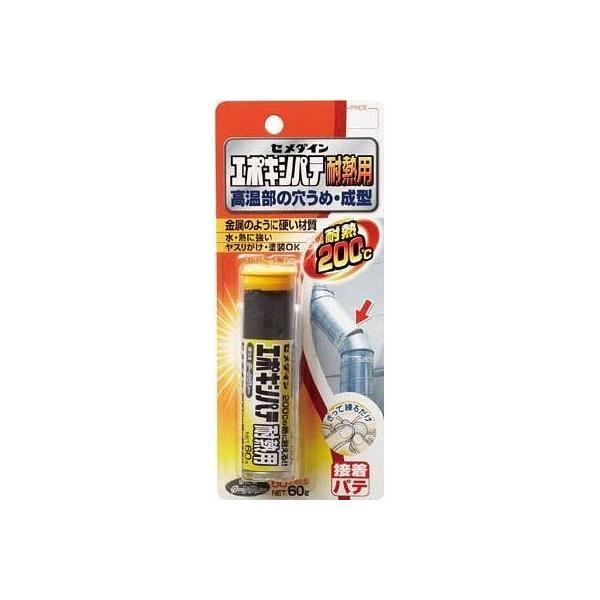 セメダイン:セメダイン エポキシパテ耐熱用 P60g HC-009 HC-009 型式:HC-009