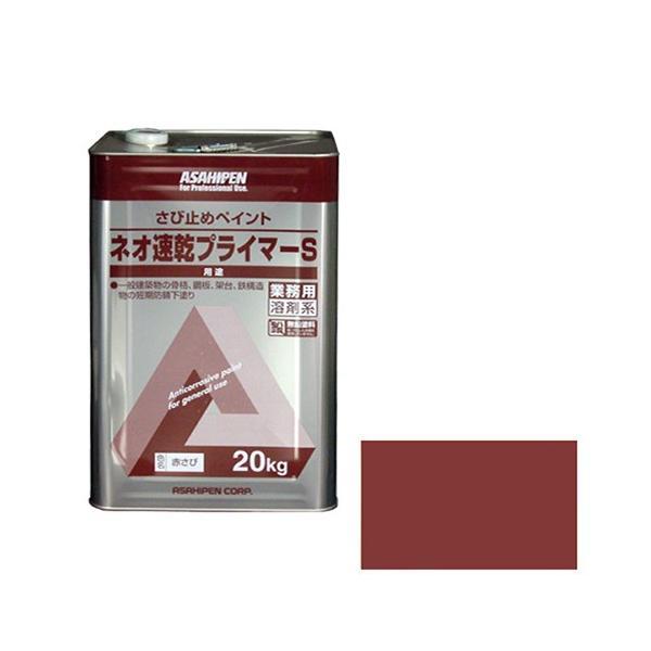 アサヒペン:ネオ速乾プライマー S 20kg (赤さび) 型式:AP9010603