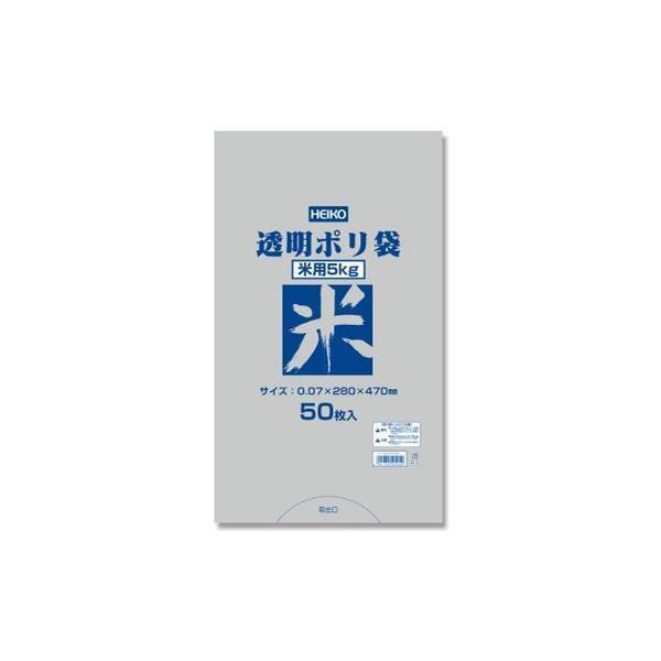 シモジマ:HEIKO ポリ袋 透明ポリ 米用 5kg 50枚 型式:006677832