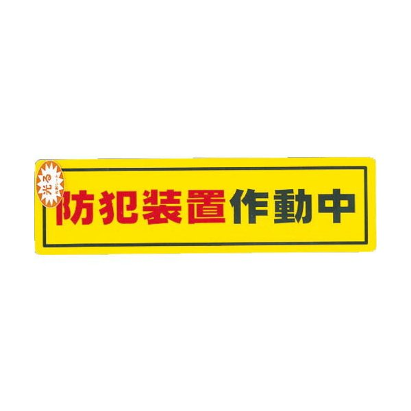 光 防犯サインステッカー防犯装置作動中 ( RE1900-2 ) (株)光