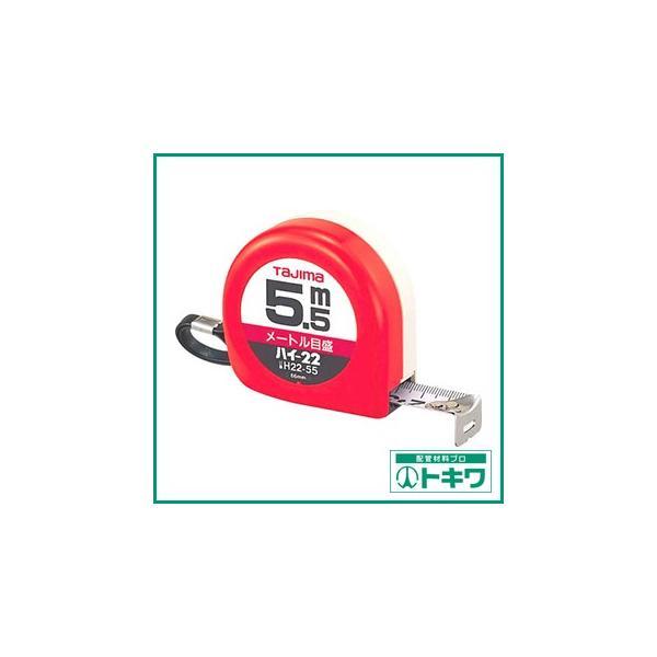 タジマ ハイ−22 5.5m/メートル目盛/ブリスター H22-55BL ( H2255BL )