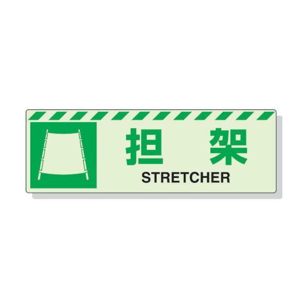 ユニット 蓄光ステッカー 担架 120×360mm 合成樹脂 ( 831-60 ) ユニット(株)