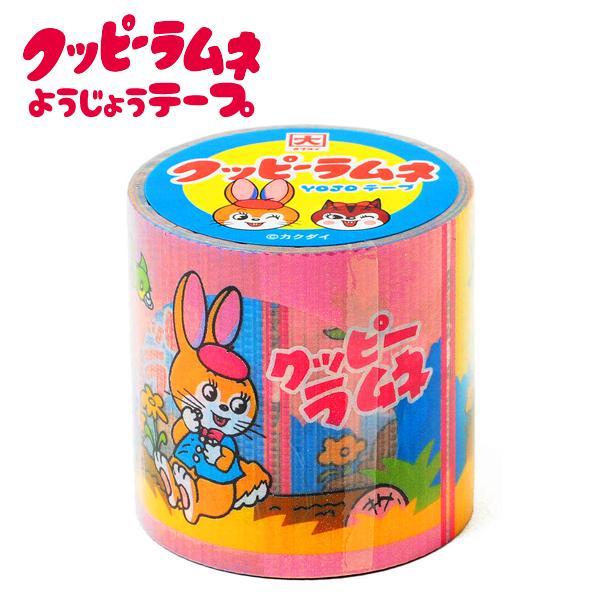 クッピーラムネ YOJOテープ 養生テープ 1個(パッケージ柄)4m