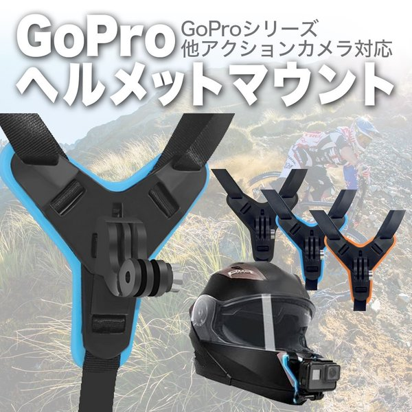 GoProゴープロアクションカメラ対応ヘルメットマウントバイクヘルメット取付顎取付モトブログ