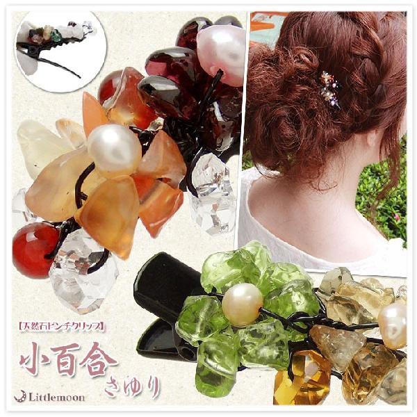 ヘアクリップ/簡単ヘアアレンジ/ピンチクリップ/天然石/小百合/ヘアアクセサリー ゆうパケット対応|hair