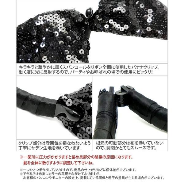バナナクリップ リボン スパンコール ヘアアクセサリー 黒 ヘアクリップ マルコ(スパンコ−ル) ゆうパケット対応