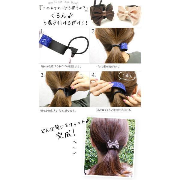 ヘアゴム 簡単ヘアアレンジ ヘアゴム リボンチューブ ヘアアクセサリー|hair|02