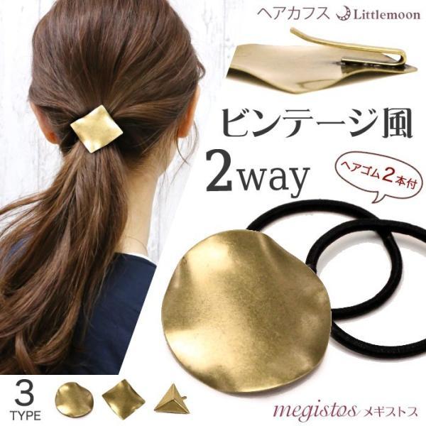 ヘアゴム ヘアカフス フック ビンテージ ゴールド シンプル ヘアアクセサリー メギストス ゆうパケット対応|hair