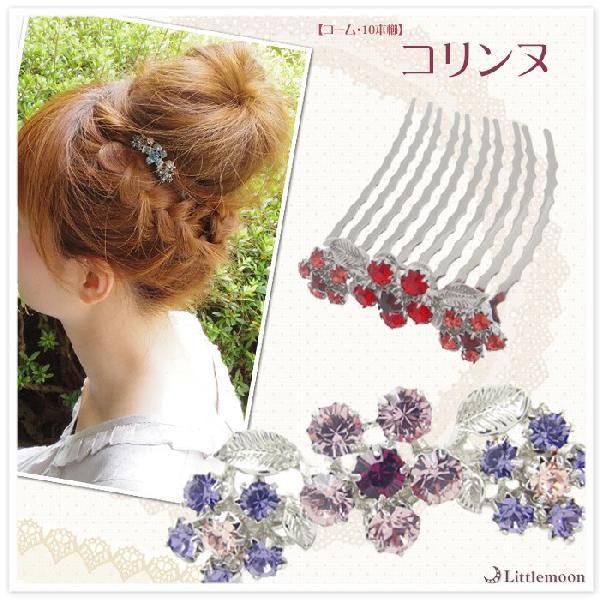 女髪コーム コリンヌ 10本櫛 ヘアアクセサリー お花 フラワー|hair