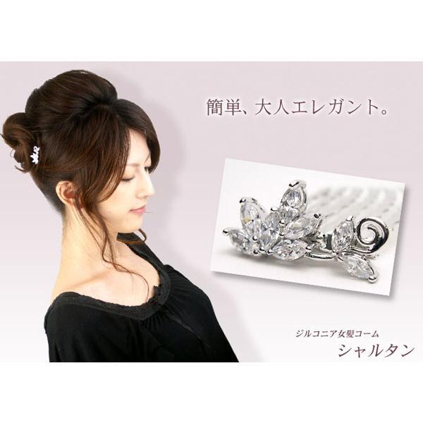 コーム パーティー ジルコニア女髪コーム シャルタン  6本櫛 ヘアアクセサリー hair