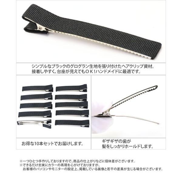 ハンドメイド資材 ヘアクリップ グログラン スリム ブラック 材料 手芸 オリジナル ヘアアクセサリー スリムクリップ(グログラン下地)W11 ゆうパケット対応