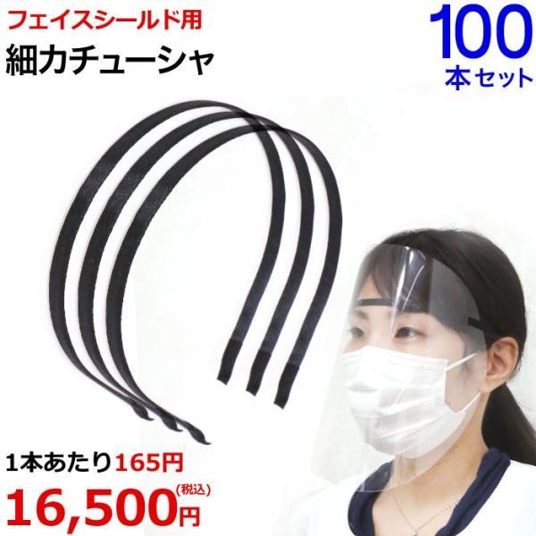 フェイスシールド カチューシャ 細め シンプル 黒 ブラック 衛生 感染 飛沫感染 対策 予防 手作り 簡単 細カチューシャ 100本