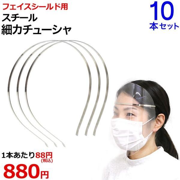 フェイスシールド スチール 細め シンプル 衛生 感染 飛沫感染 対策 予防 手作り 簡単 ベーシックカチューシャ幅5mm(スチール) 追跡可能メール便対応