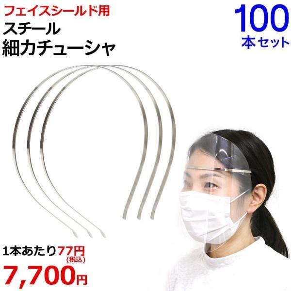 フェイスシールド スチール 細め シンプル 衛生 感染 飛沫感染 対策 予防 手作り 簡単 ベーシックカチューシャ幅5mm(スチール) 100本セット