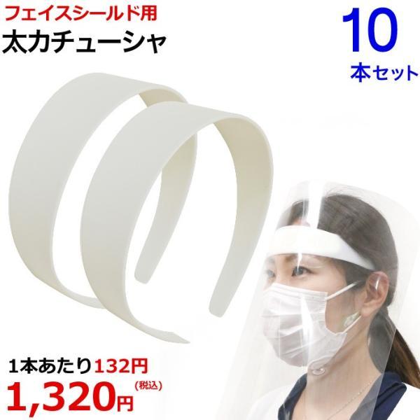 フェイスシールド用 プラスチック 白 ホワイト ヘアバンド 太め シンプル 衛生 感染 飛沫感染 遮断 対策 予防 手作り 簡単太カチューシャ 10本セット