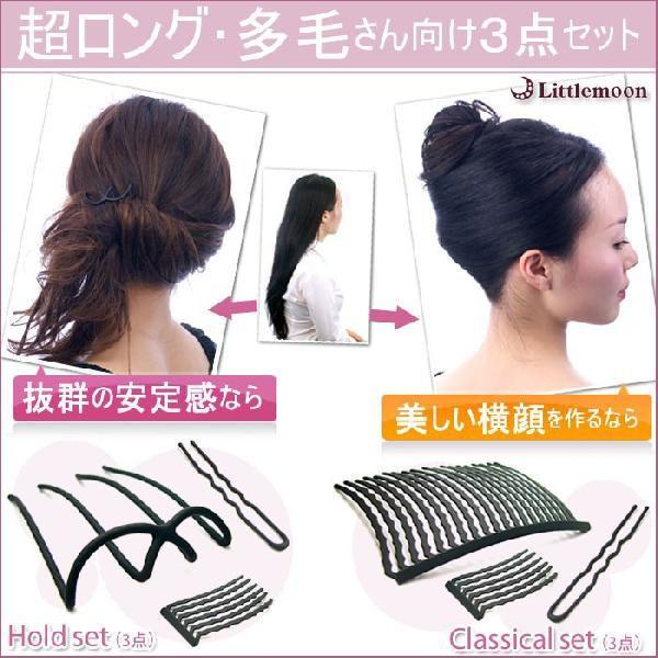 ヘアコーム 夜会巻き インナー クラシカル ホールドセット ヘアアクセサリー メール便OK! hair