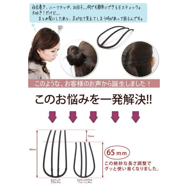コーム お団子 スティック 夜会巻き ヘアアクセサリー ゆうパケット対応 インナーヘアアクセ Eスティック+ショート|hair|04