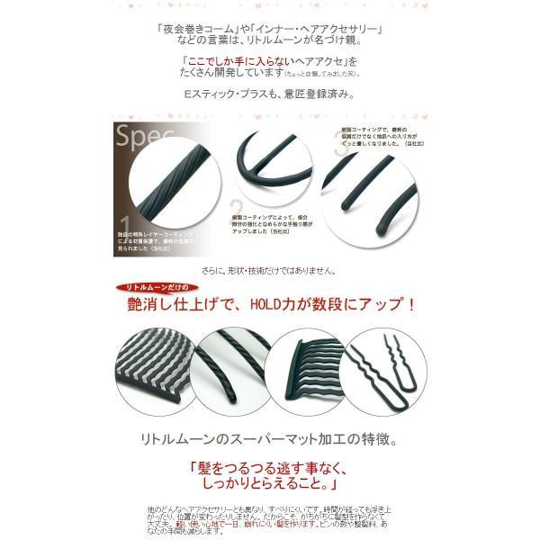 コーム お団子 スティック 夜会巻き ヘアアクセサリー ゆうパケット対応 インナーヘアアクセ Eスティック+ショート|hair|05