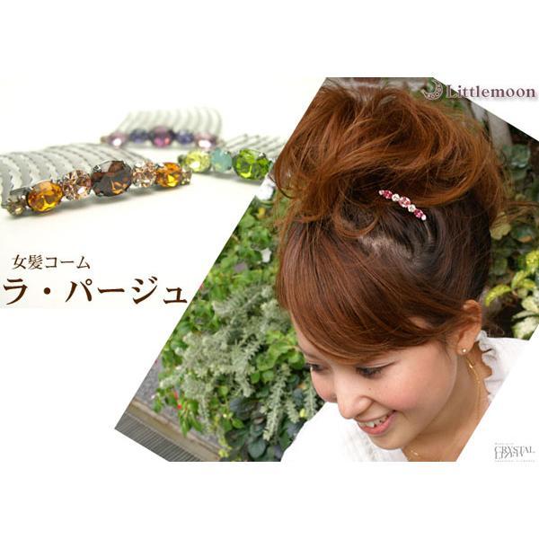 コーム/夜会巻き/ラ/パージュ10本櫛MBインナーコームセット/ヘアアクセサリー ゆうパケット対応|hair