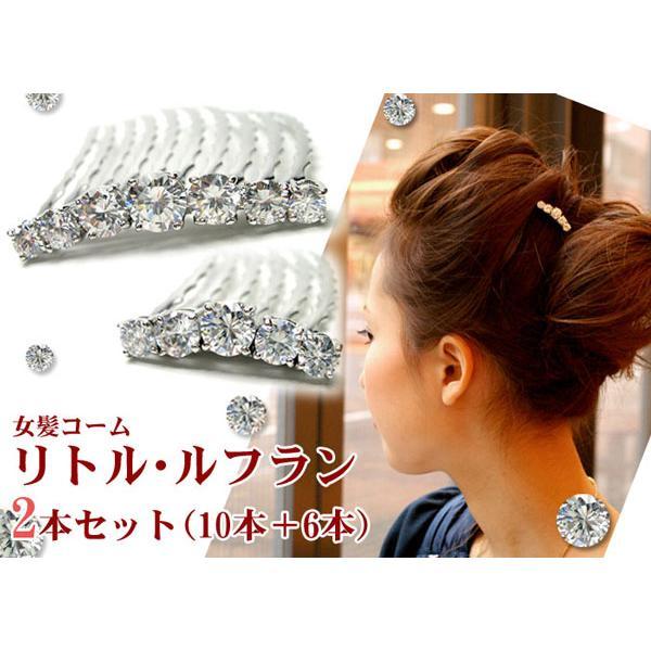 コーム/パーティー/女髪コーム/リトル/ルフラン2点セット/10本/6本 /ヘアアクセサリー|hair
