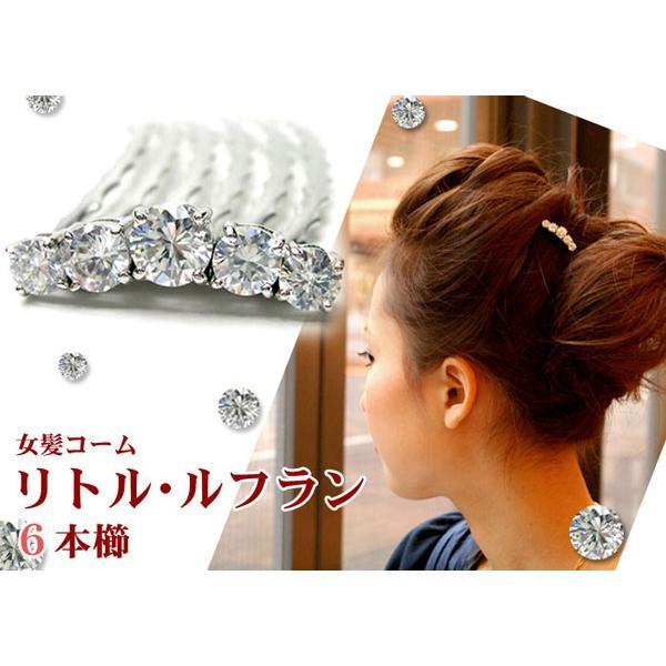 コーム/パーティー/女髪コーム/リトル/ルフラン2点セット/10本/6本 /ヘアアクセサリー|hair|03