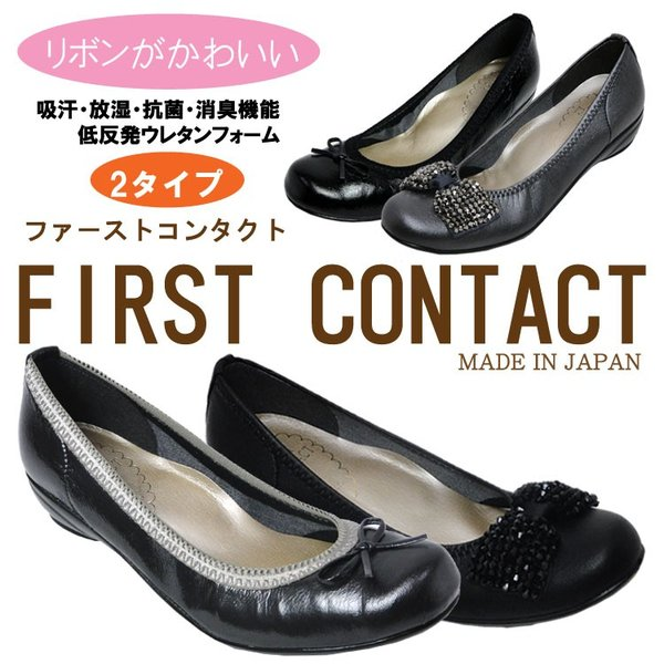 FIRST CONTACT ファーストコンタクト 靴 パンプス 安心の日本製