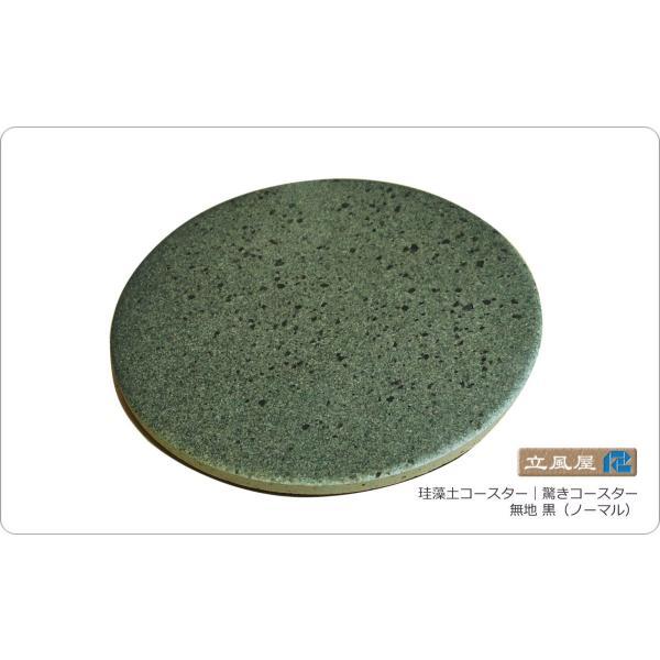 珪藻土コースター|驚きコースター 無地 黒(ブラック) RPCS-BK-00101-01 [メール便可] RPCS-BK-00101-01