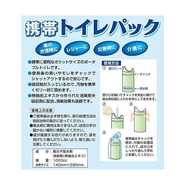 お徳用3パック メルテック 携帯トイレパック お徳用3パック 各1L|hajime-shopping|04