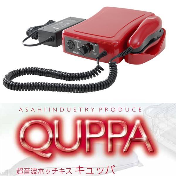 アスパル 超音波溶着器 キュッパ:QP-01 @朝日産業(株)