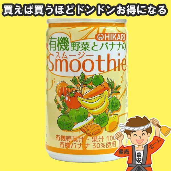光食品 有機 野菜 とバナナのスムージー 160g×30本 有機JAS認定 オーガニック ジュース【発送重量★ 2.5kg】