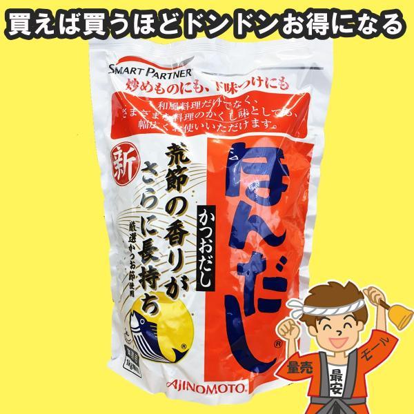 味の素 ほんだし かつおだし 顆粒 袋  1kg (業務用)【発送重量 1kg】codeA1