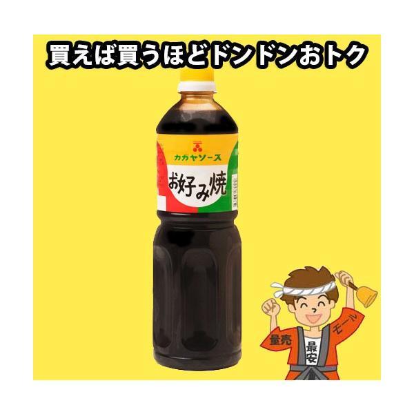 5本まで送料均一 加賀屋醤油 お好み焼きソース 1Lペット かがや お好みソース 徳島より発送【発送重量 1kg】codeA1