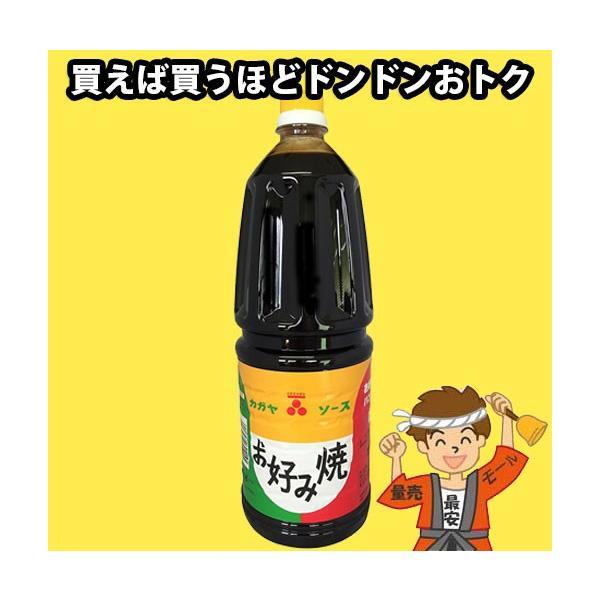 2本まで送料均一 加賀屋醤油 お好み焼きソース 1.8Lペット かがや お好みソース 徳島より発送【発送重量★ 2.5kg】