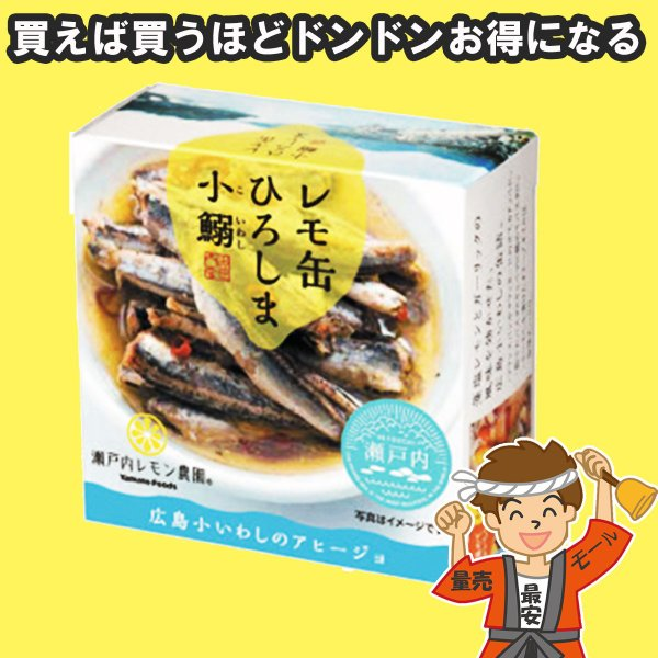 【10点まで送料均一】レモ缶ひろしま 小いわしのアヒージョ ヤマトフーズ 1個 (藻塩レモン風味 )【発送重量 500g】