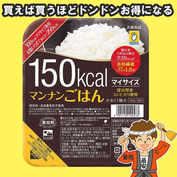 マンナンごはん マイサイズ 140g×24個 大塚食...