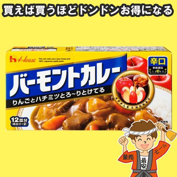 バーモントカレー ルー 辛口 230g ハウス食品 【ポスト投函】【発送重量 240g】