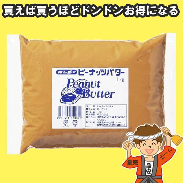 カンピー ピーナッツバター(無糖・無塩) 1kg 業務用【発送重量 1kg】codeA1