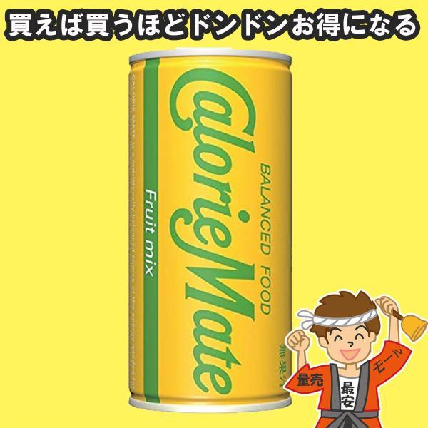 大塚製薬カロリーメイト缶ドリンクフルーツミックス味リキッド200ml×30本入箱買い 重量5kg codeB1