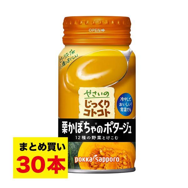 冷製スープ ポッカサッポロ じっくりコトコト 栗かぼちゃのポタージュ 170g缶×30本入【発送重量★ 2.5kg】