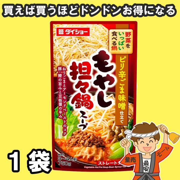 ダイショー 野菜をいっぱい食べる もやし担々鍋スープ ストレートタイプ レトルト 750g (鍋つゆ)【発送重量 1kg】codeA1