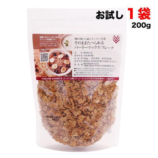 西田精麦 スーパー大麦 そのまま食べられる バーリーマックス フレーク 200g×1袋 無添加 【ポスト投函】【発送重量 240g】