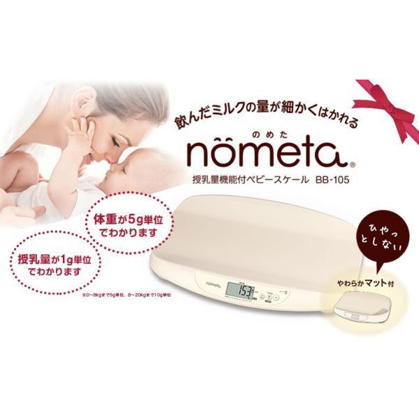 タニタ BB-105 nometa デジタルベビースケール 授乳量機能付 TANITA|hakaronet|02