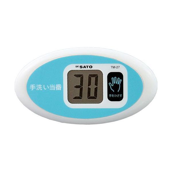 佐藤計量器 TM-27 ノータッチタイマー 手洗い当番 No.1707-20 SATO