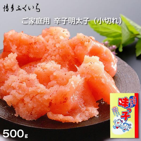(味っ子 辛子明太子 小切れ 500g)明太子 訳あり めんたいこ 格安 グルメ お米の供