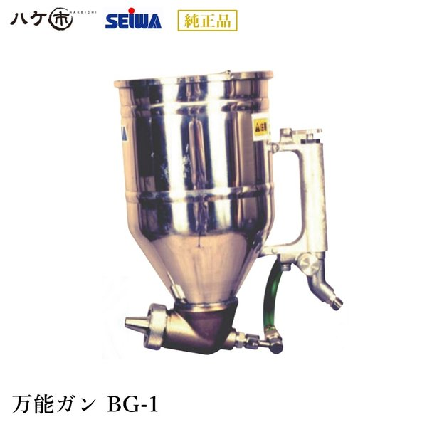 精和産業 塗装機 低圧塗装 低圧ガン 建築ガン 万能ガン BG-1 S255487 【代金引換不可】|hake1netshop