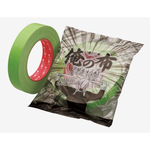 養生・マスキングテープ 俺の布(ホリコー布テープ) 38mm×25m 緑 36巻入り