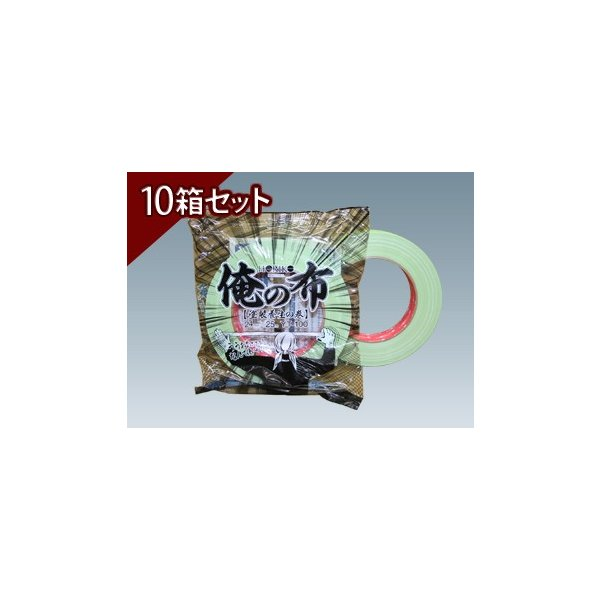 養生・マスキングテープ 俺の布(ホリコー布テープ)10箱セット 38mm×25m 緑 1箱36巻入り