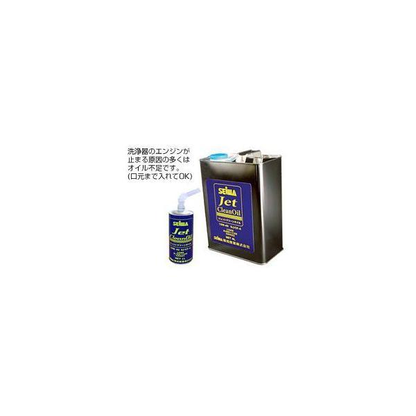 高圧洗浄機器 ジェットクリーンオイル 1L