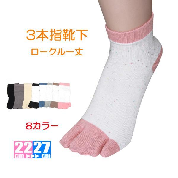三本指靴下 ロークルー丈 サポーター たびソックス 外反母趾 レディース メンズ|hakigokochi-sore